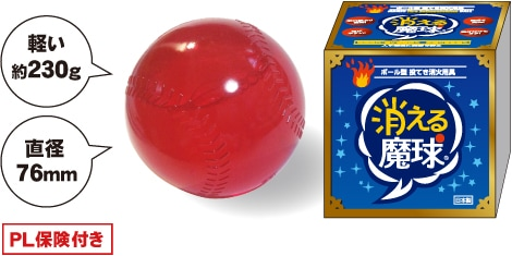 消える魔球