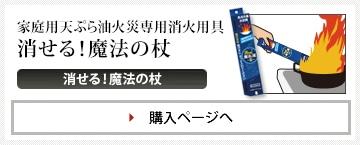 1本で油量1リットル以下の天ぷら油火災の初期消火が可能です!