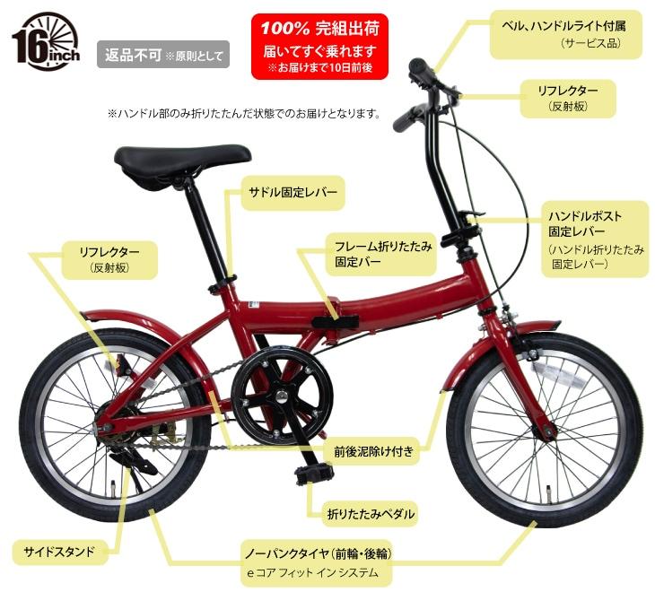 備蓄する自転車(16インチ、返品不可、100%完組出荷 届いてすぐ乗れます)