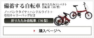 折りたたみコンパクト自転車(16型)ノーパンクタイヤ+ハンドルライト+専用キャリーバッグ付き 購入ページへ