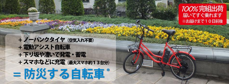 防災する自転車:ノーパンクタイヤ(空気入れ不要)+電動アシスト自転車+下り坂や漕いで発電・蓄電+スマホなどに充電(最大スマホ約13台分)
