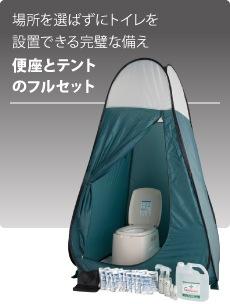 場所を選ばずにトイレを設置できる完璧な備え 便座とテント