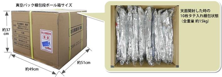 真空パック梱包段ボール箱サイズ(約51cm×約37cm×約49cm)
