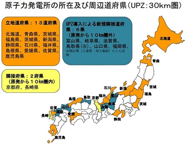 原子力発電所の所在及び周辺道府県(UPZ:30km圏)