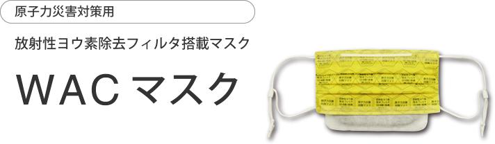 原子力災害対策用 放射性ヨウ素除去フィルタ搭載マスク:WACマスク
