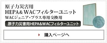 WACジュニア・プラス専用交換用 原子力災害用HEPA&WACフィルターユニット