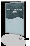 原子力災害対策用の「HEPA&WACフィルターユニット」