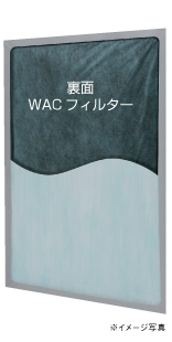 裏面WACフィルター