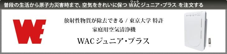 普段の生活から原子力災害時まで、空気をきれいに保つWAC(ワック)ジュニア・プラスを注文する