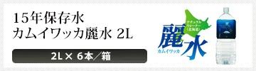 15年保存水 カムイワッカ麗水 2L