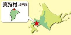 北海道 真狩村