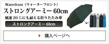 【折りたたみ傘/FRP製強化骨採用】ストロングアーミー60cm(親骨60cm/重量350g/超撥水加工済)|ブランド:Waterfront(ウォーターフロント)