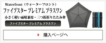 【三つ折折りたたみ傘/UV CUT 90%】ファイブスタープレミアムプラス(親骨53cm/重量165g/超撥水ナノテク加工済/雨晴兼用傘)|ブランド:Waterfront(ウォーターフロント)