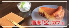 酒庵「空」〜カフェ〜はこちら