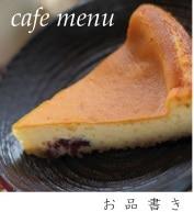 cafe menu   お品書き