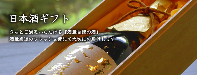 日本酒ギフト