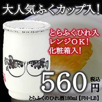 ワンカップ ひれ酒