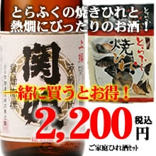 ひれ酒と日本酒