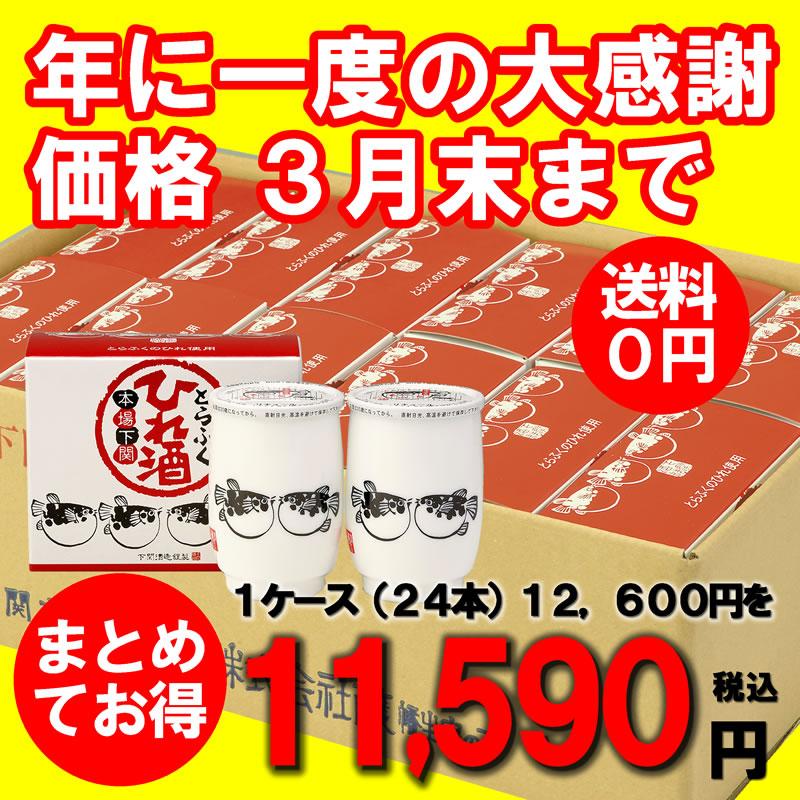 ふくのひれ酒(2本箱入)12セットケース