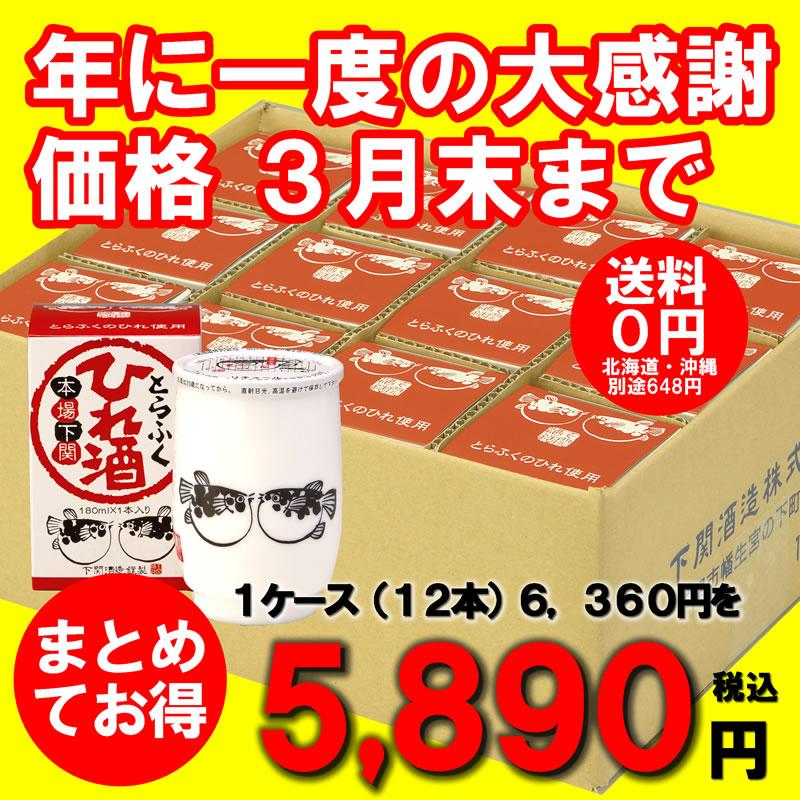 ふくのひれ酒(1本箱入り)180ml 12本ケース