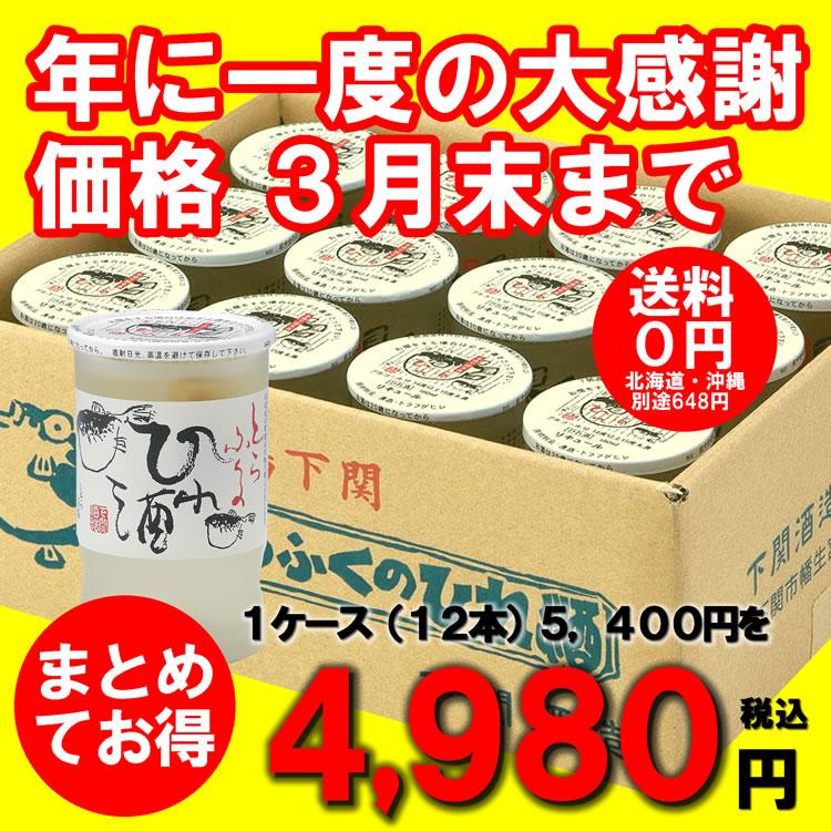 ふくのひれ酒(フロスト瓶)180ml 12本