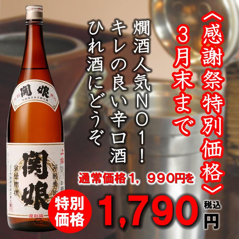関娘復刻版(本醸造)1800ml