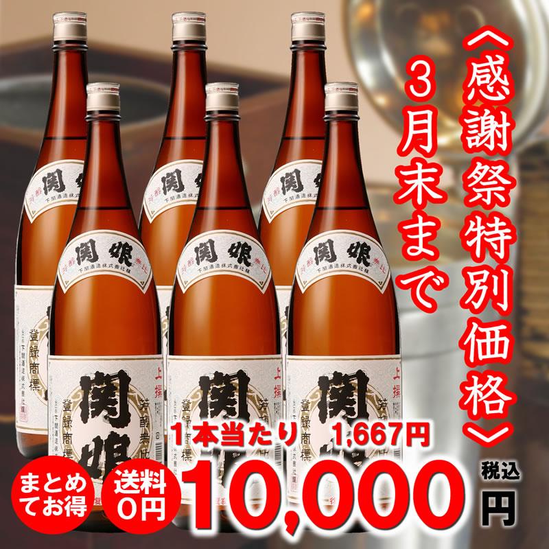 感謝祭特別価格:関娘復刻版(本醸造)1800mlケース6本入り