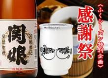 ひれ酒特別価格 感謝祭