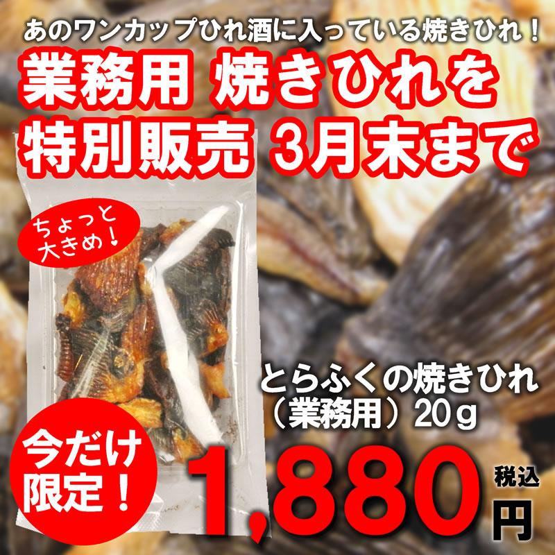 とらふくの焼きひれ(業務用)20g