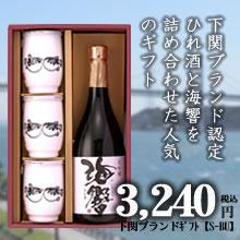 ひれ酒と海響をギフト