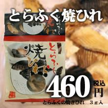とらふく 焼きヒレ 3g