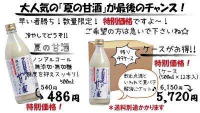 夏の甘酒特別価格