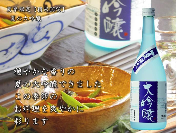 下関酒造 夏季限定 夏の大吟醸720ml