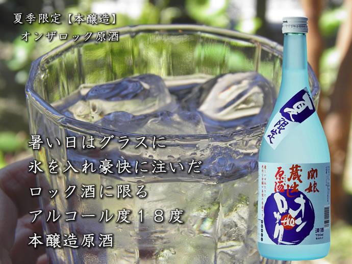 下関酒造 夏季限定 夏のオンザロック原酒(本醸造)720ml