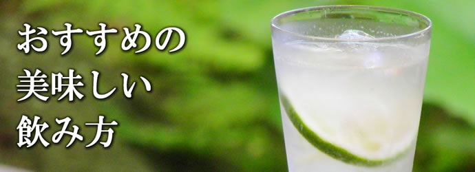 おすすめの美味しい飲み方