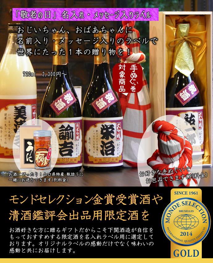 下関酒造の敬老の日オリジナルラベル