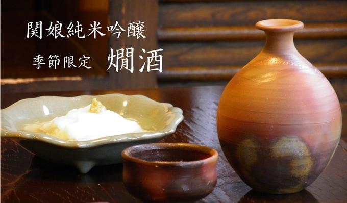 関娘純米吟醸燗酒