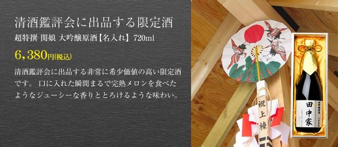 超特撰 関娘 大吟醸原酒【名入れ】720ml 清酒鑑評会に出品する限定酒