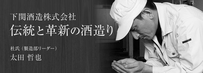 下関酒造株式会社 伝統と革新の酒造り/杜氏(製造部リーダー)太田 哲也