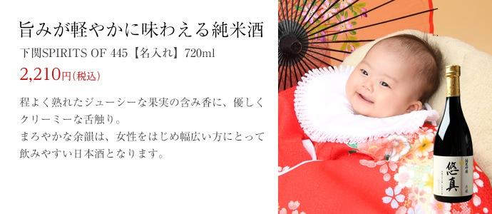 関娘 純米吟醸 KUuBrand【名入れ】720ml 旨みが軽やかに味わえる純米酒