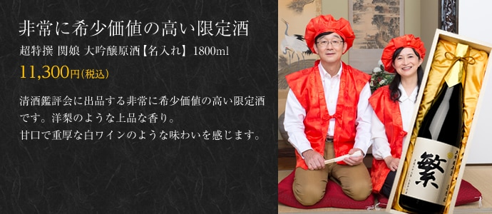 超特撰 関娘 大吟醸原酒【名入れ】1800ml 非常に希少価値の高い限定酒