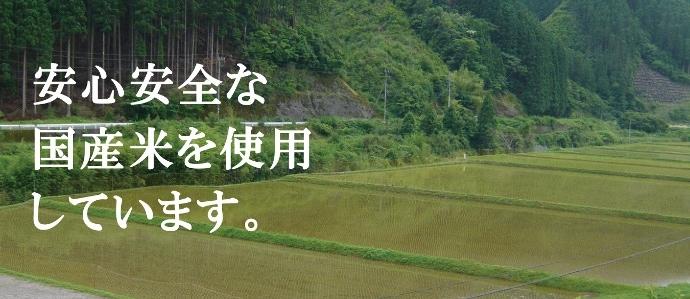 夏の甘酒は安心安全な国産米使用