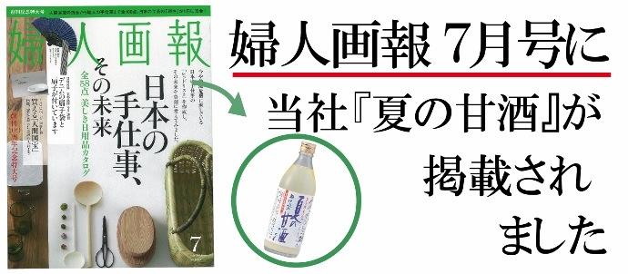 婦人画報7月号に下関酒造「夏の甘酒」が掲載されました!