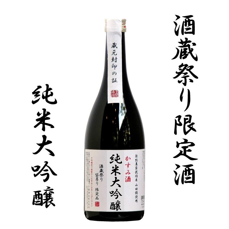純米大吟醸かすみ酒