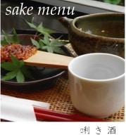 sake menu   利き酒