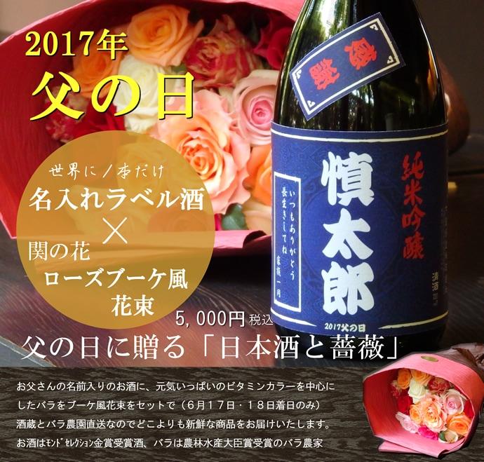 父の日に「関の花」と地酒のセット!ローズブーケ風花束