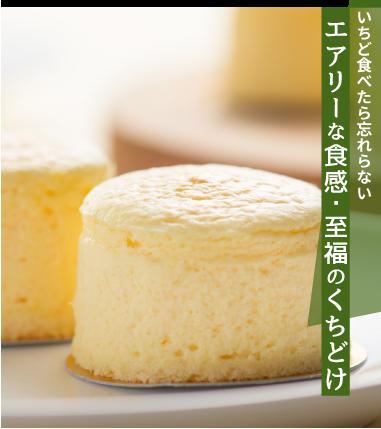 エアリーな食感のやわらかひとくちチーズケーキ
