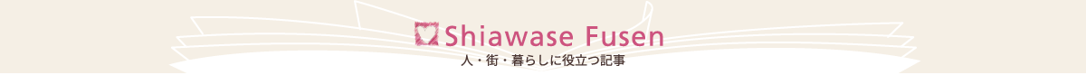 Shiawase fusen