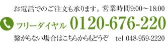フリーダイヤル0120-676-220
