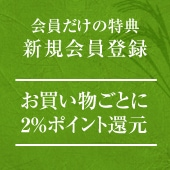 会員だけの特典 お買い物ごとに2%ポイント還元